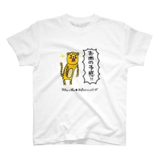 お肉の予感!! T-shirts