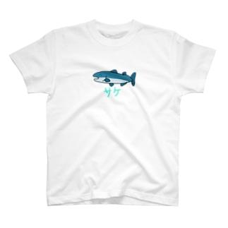 命の恩人・サケ T-shirts