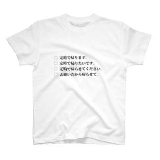 shion0811の働き方改革 T-shirts