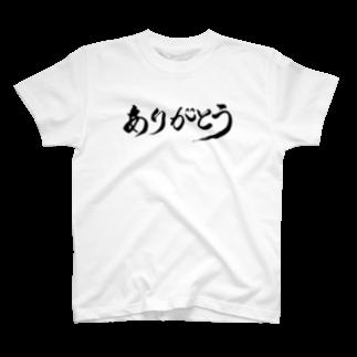 NANA-GUIOTのありがとう T-shirts