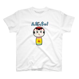 仙台弁こけしの仙台弁こけし (んだっちゃ!) T-shirts