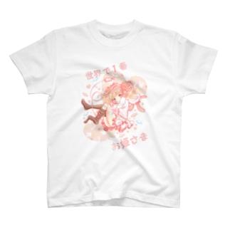 世界で1番お姫さま T-shirts