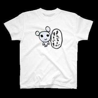 ねこりんストアのまんじゅうがすきです T-shirts