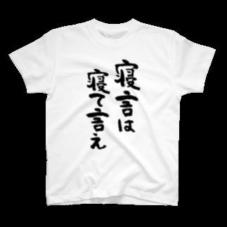 風天工房の寝言は寝て言え(黒) T-shirts