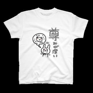 okazu092の尊いうさぎ T-shirts