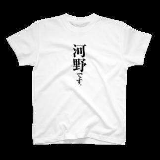 苗字屋さんの河野です。 T-shirts