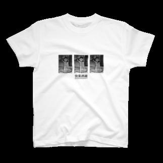 KAIRAKUのアーイ T-shirts