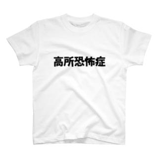 高所恐怖症グッズ T-shirts
