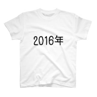 2016年グッズ T-shirts