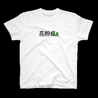 つきしょっぷの花粉症 T-shirts