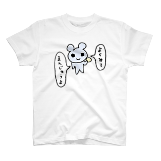 ねこりんストアのよくみて まんじゅうよ T-shirts
