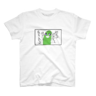 Hayateの作品「胡瓜と誕生日」 T-shirts