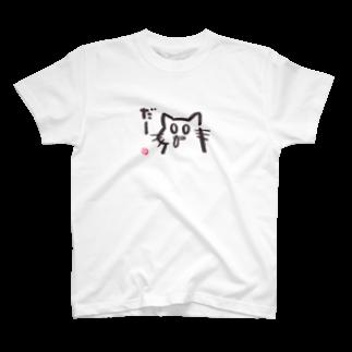 ショカ(=ФωФ=)ネコのお店 SUZURI支店のひまんがCat(はなみず) T-shirts