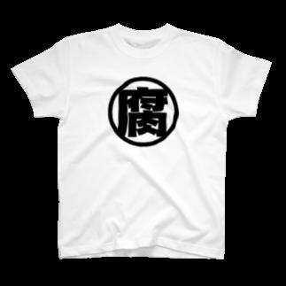 ★がらがら別館★の★腐★ T-shirts