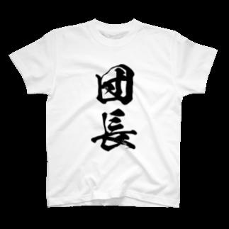 風天工房の団長(黒) T-shirts