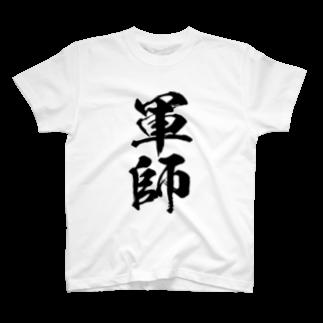 風天工房の軍師(黒) T-shirts