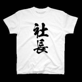 風天工房の社長(黒) T-shirts