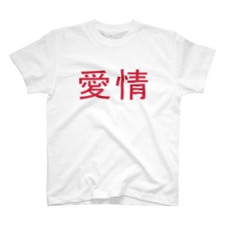 愛情の裏返し T-shirts