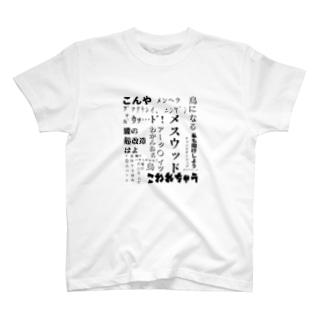 アイサガイラスト部名言Tシャツ T-shirts