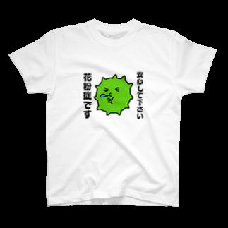 TooDaの花粉症です T-shirts