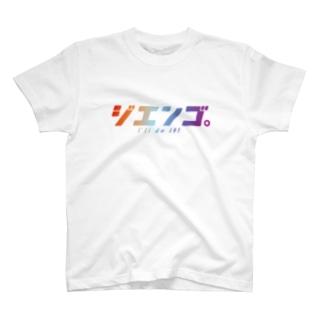 「自援護」 T-shirts
