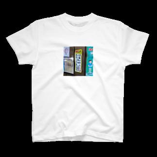 kenchanchachachaのたばこは地球を救ってる T-shirts