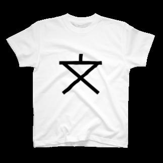 171cmmmnunの地図記号シリーズ【小中学校】 T-shirts