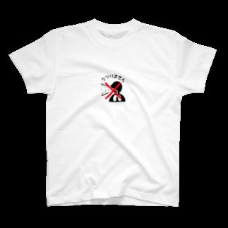 TOSANEKOのうつりません T-shirts