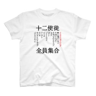 十二使徒!全員集合 T-shirts