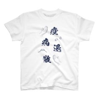 疫病退散 Tシャツ