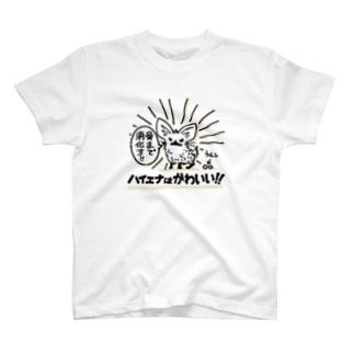 ハイエナかわいい! ホワイト T-shirts