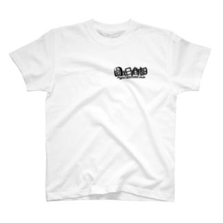 闘え日商部 ロゴ T-shirts