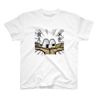 さあ!みなの者!! T-shirts