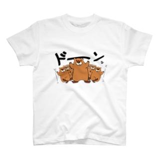 ドーン! T-shirts