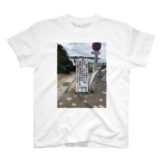 ダメ絶対 T-shirts