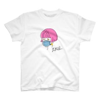 花粉症ガール T-shirts