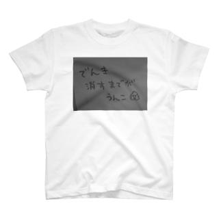 でんきけすまでが T-shirts