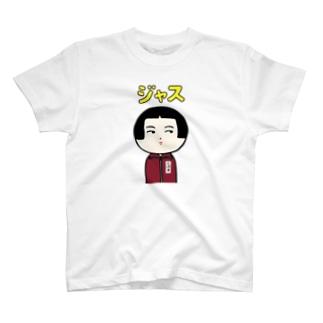 ジャス (あずき色) T-shirts