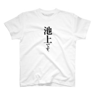 池上です。 T-shirts