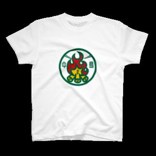 原田専門家のパ紋No.2431 中島 T-shirts