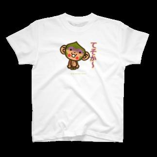 ザ・ワタナバッフルの屋久島弁シリーズ:てそか~ T-shirts