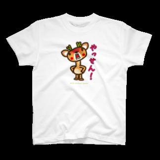 ザ・ワタナバッフルの屋久島弁シリーズ:やっせん! T-shirts