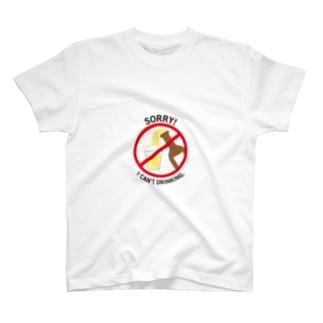 飲めません。飲みません。 T-shirts