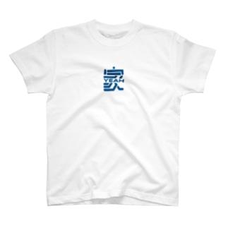 家(yeah)Tシャツ_blue T-shirts