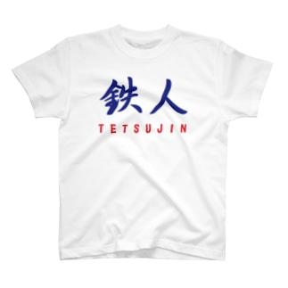 鉄人 T-shirts