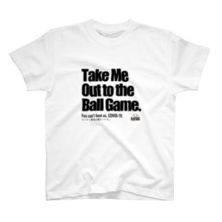 「コロナにぼくらは倒せない」黒文字バージョン T-shirts
