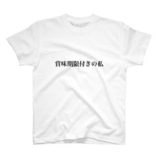 賞味期限付きの私 T-shirts