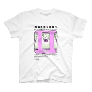 肉体を捨て楽園へ T-shirts
