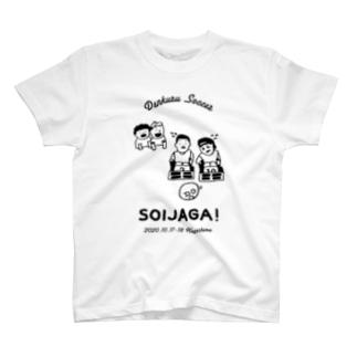 そいじゃが!(ライト) T-shirts