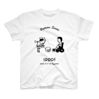 未来へつなぐ、情熱!感動!かごしま大会のいっど!(ライト) T-shirts